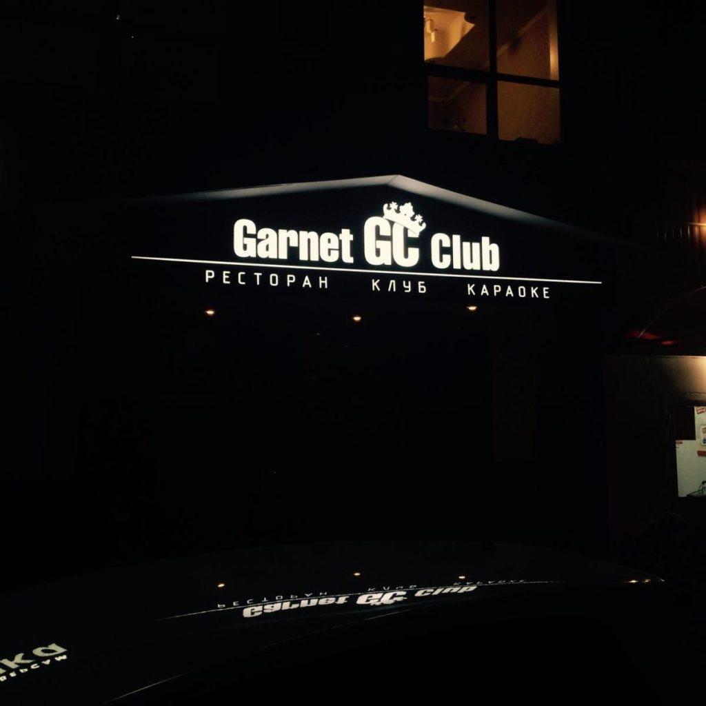 Купон в ресторан-клуб Garnet Club