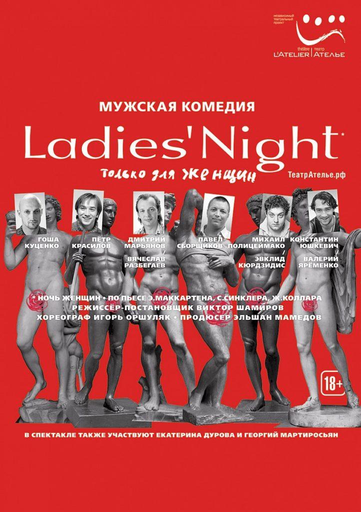 Ladies night. Только для женщин