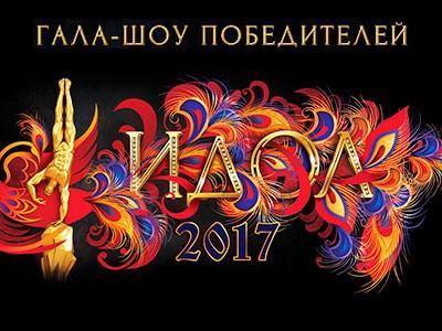Гала-шоу Идол 2017