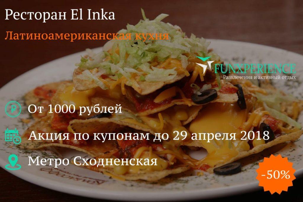 Купон в ресторан El Inka