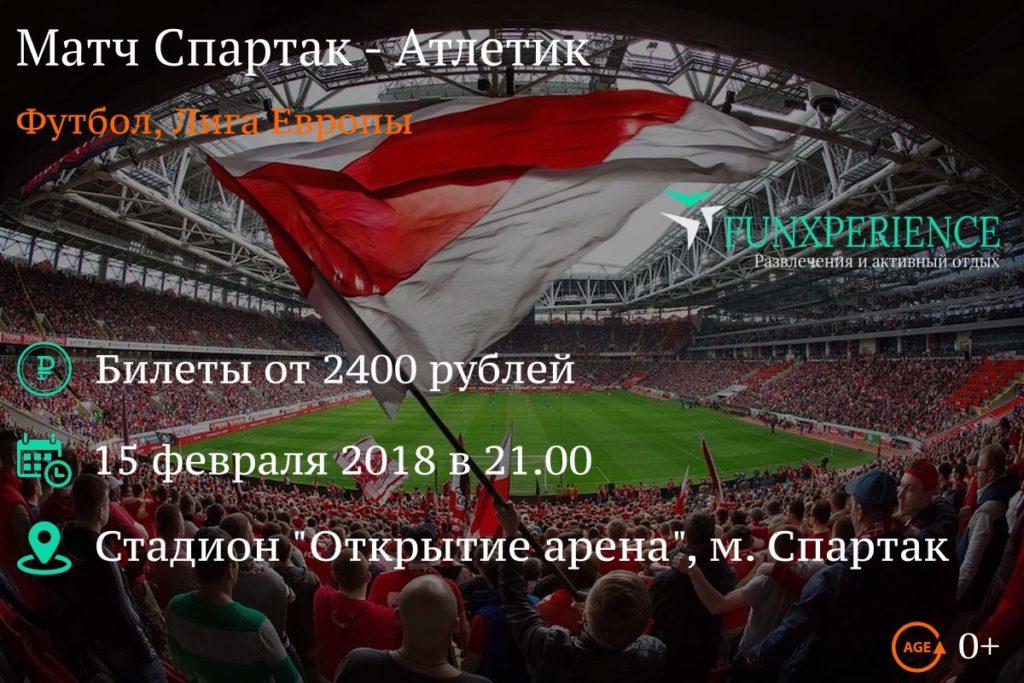 Билеты на матч Спартак - Атлетик