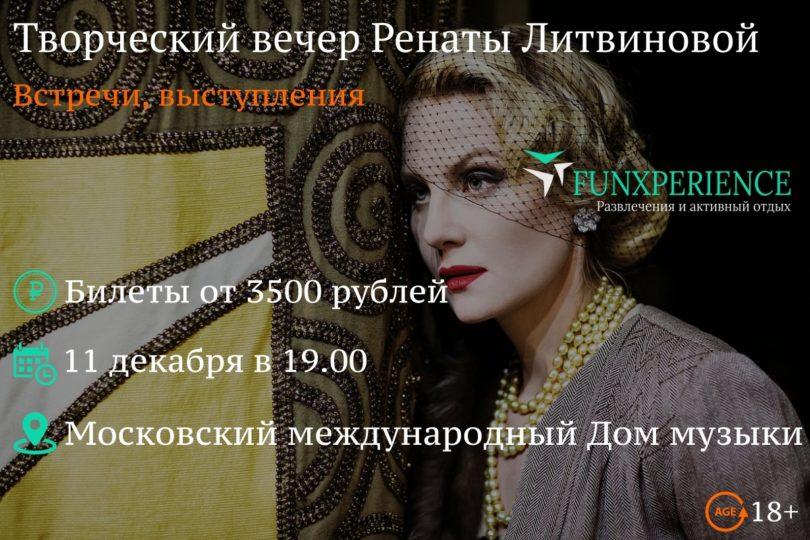 Билеты на Ренату Литвинову