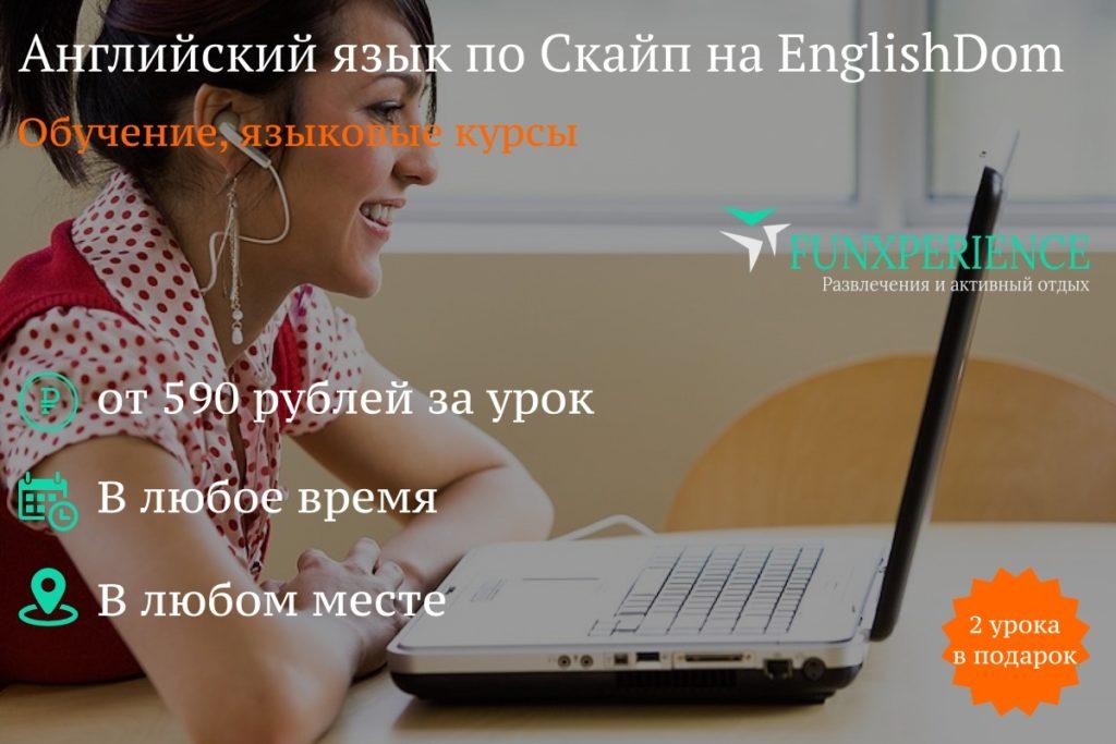 Акция на курсы английского языка по Скайп