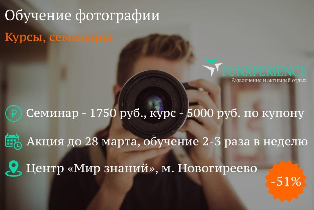 Купон на курсы фотографии в Москве