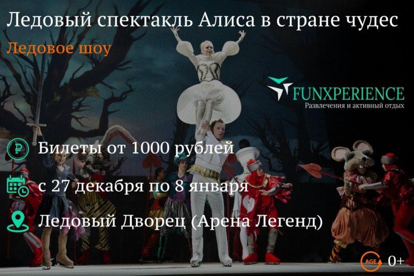 Билеты на ледовое шоу Алиса в стране чудес
