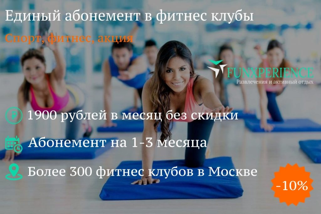 единый фитнес абонемент