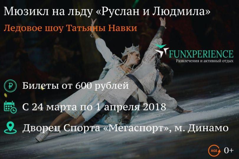 Билеты на мюзикл на льду «Руслан и Людмила»