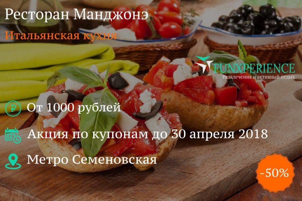 Купон в ресторан Манджонэ на Семеновской
