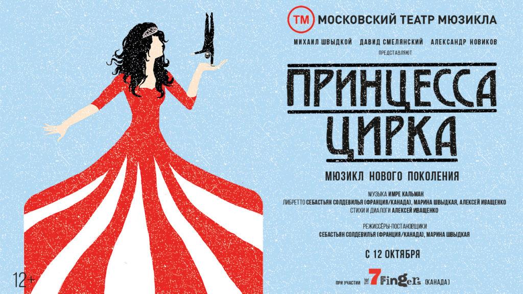 Мюзикл Принцесса цирка