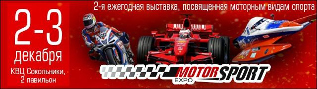 MOTORSPORT EXPO 2017 Next – гоночный мир рядом