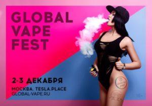 Фестиваль GLOBAL VAPE FEST