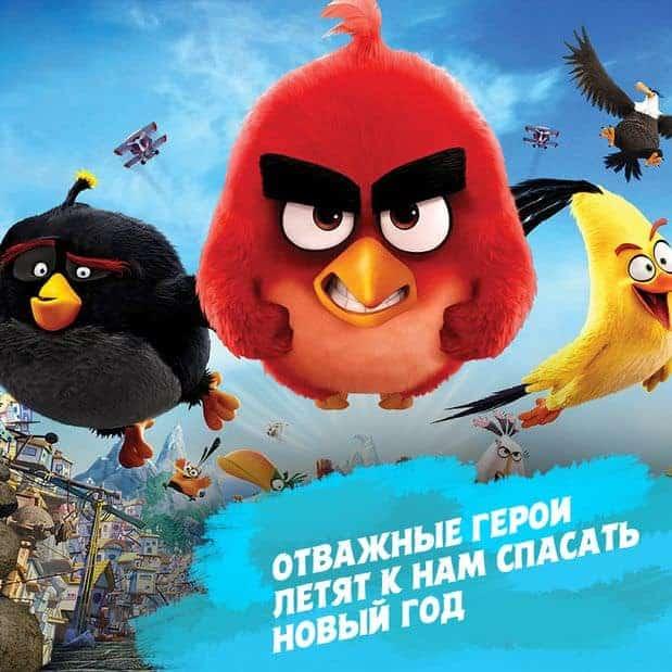 Билеты на Новогоднее шоу «Angry Birds: спасти Новый год»