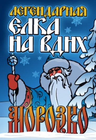 Праздник Новогодняя елка на ВДНХ
