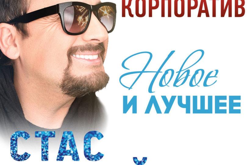 Билеты на концерт Стаса Михайлова