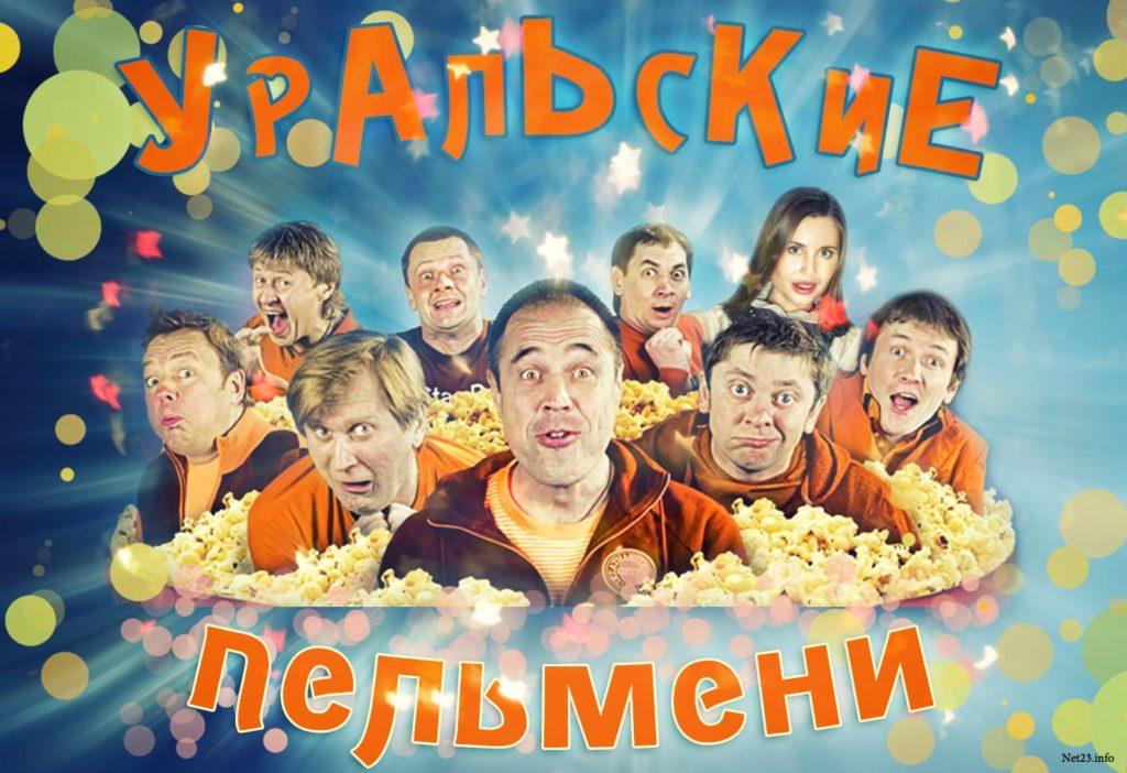 Шоу Уральские Пельмени «Лень космонавтики» в Москве