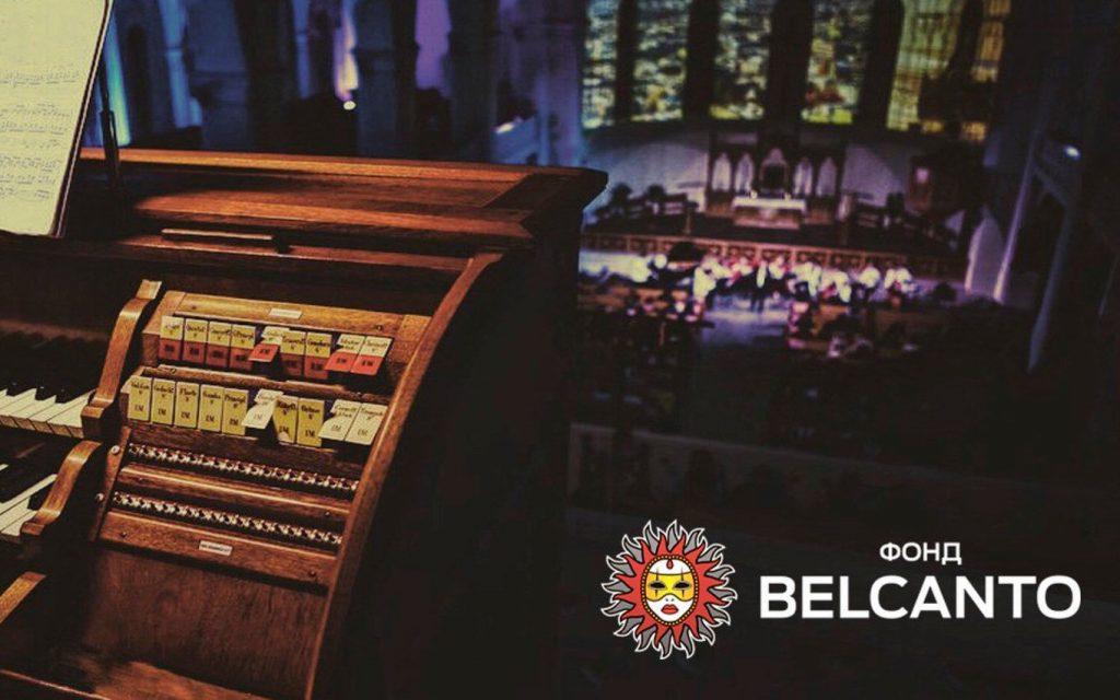 Купон на концерты от благотворительного фонда Бельканто