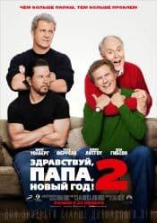 Новинки в кино в декабре 2017