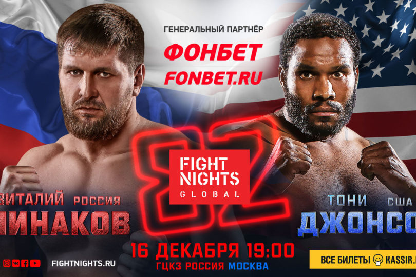 Билеты на FIGHT NIGHTS GLOBAL 82
