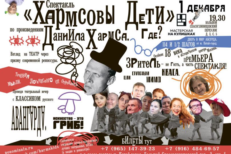 Билеты на спектакль «Хармсовы Дети»