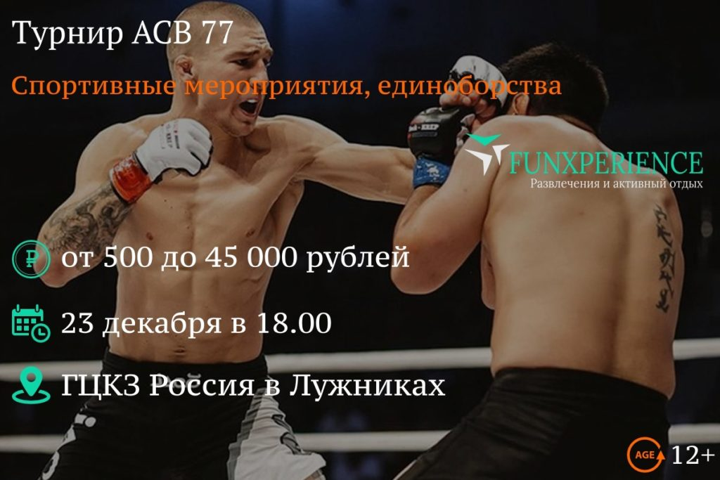 турнир ACB 77
