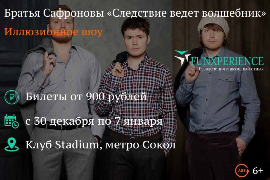 Билеты на шоу братьев Сафроновых