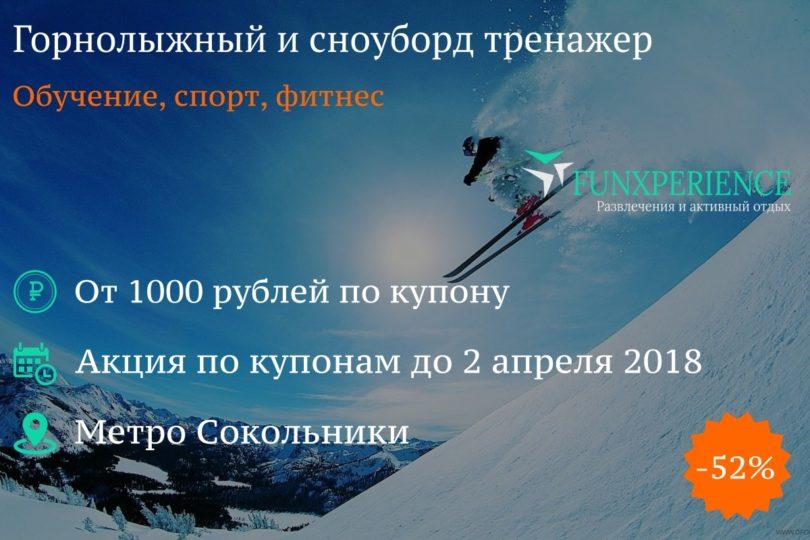 горнолыжный тренажер