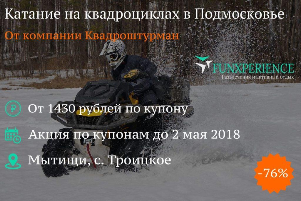 Купон на прогулки на квадроциклах в Подмосковье от Квадроштурман
