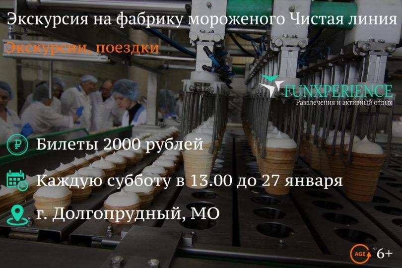 Экскурсия на фабрику Чистая линия