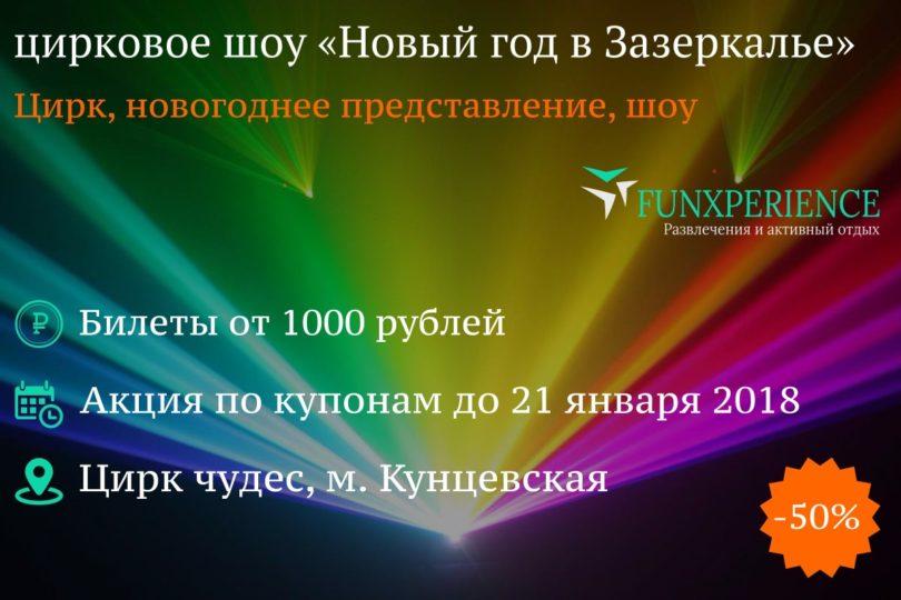 шоу Новый год в Зазеркалье