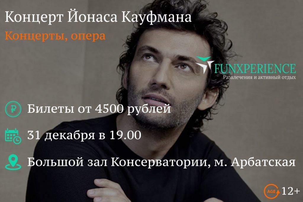 Билеты на концерт Йонаса Кауфмана
