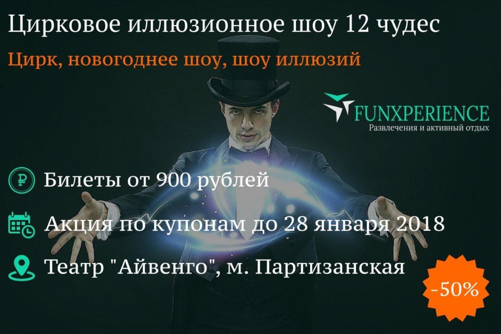 иллюзионное шоу 12 чудес