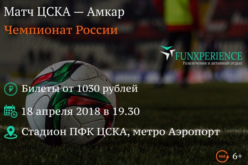 Билеты на матч ЦСКА - Амкар
