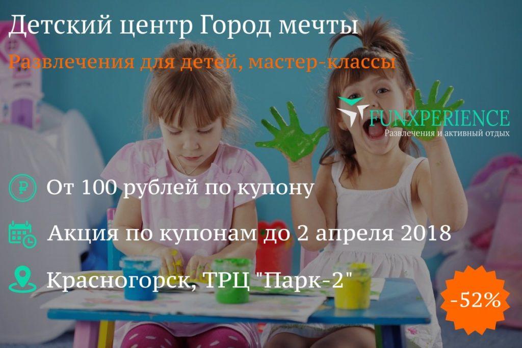 Купон в детский центр Город мечты