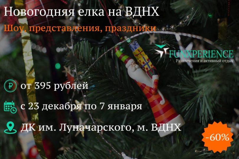 Билеты на Новогоднюю ёлку на ВДНХ
