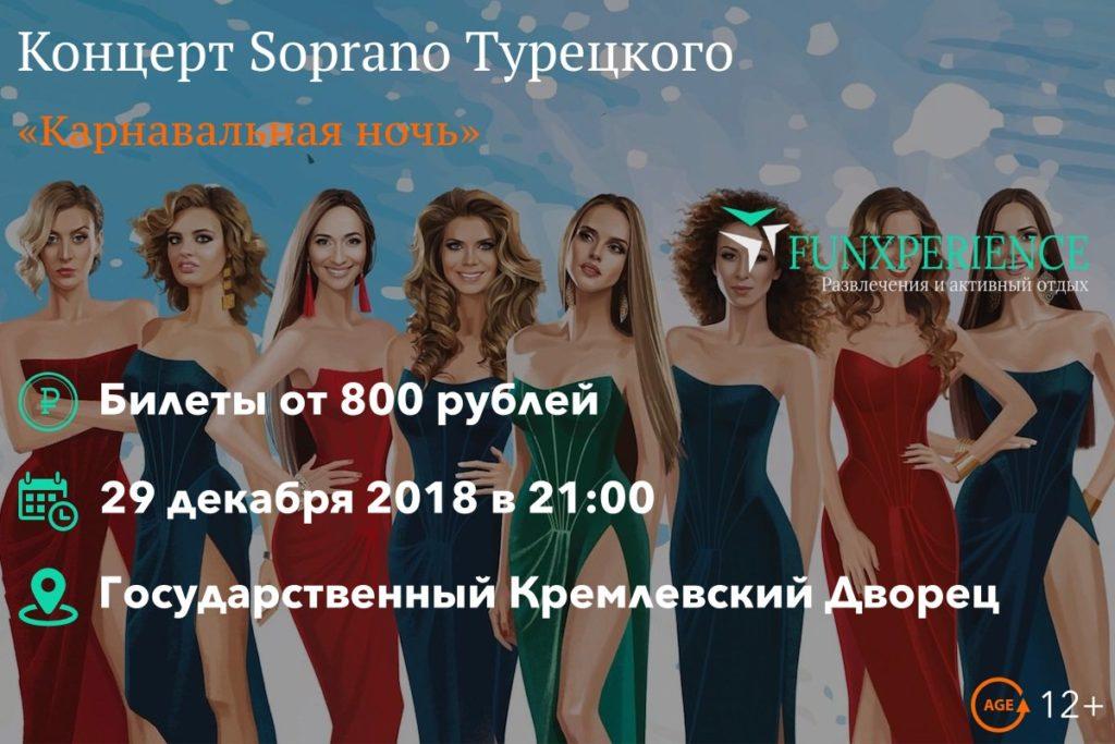 группа SOPRANO Турецкого
