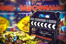 Новогоднее шоу Киноелка на Мосфильме
