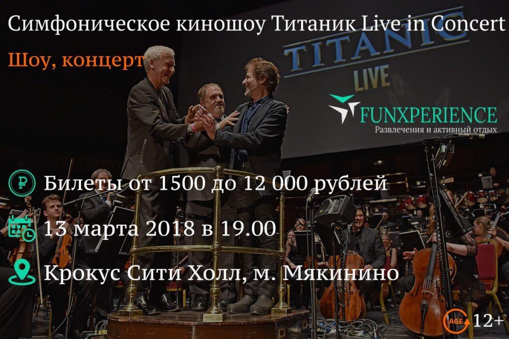 Билеты на Титаник Live in Concert