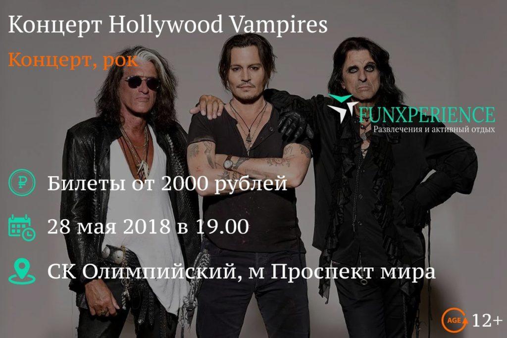 Билеты на Hollywood Vampires