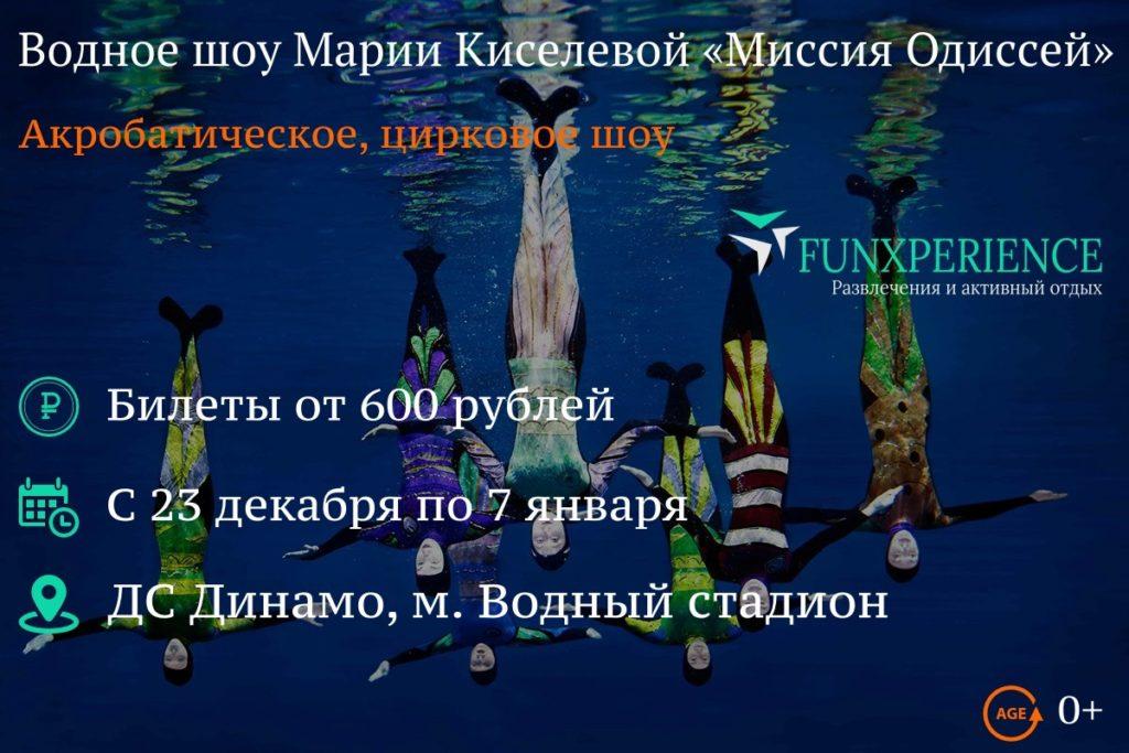 Билеты на водное шоу Марии Киселевой