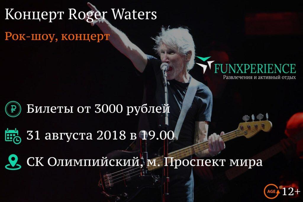 Билеты на концерт Роджер Уотерс