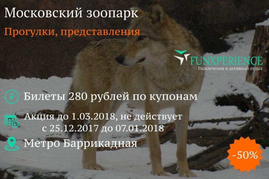Купон в Московский зоопарк