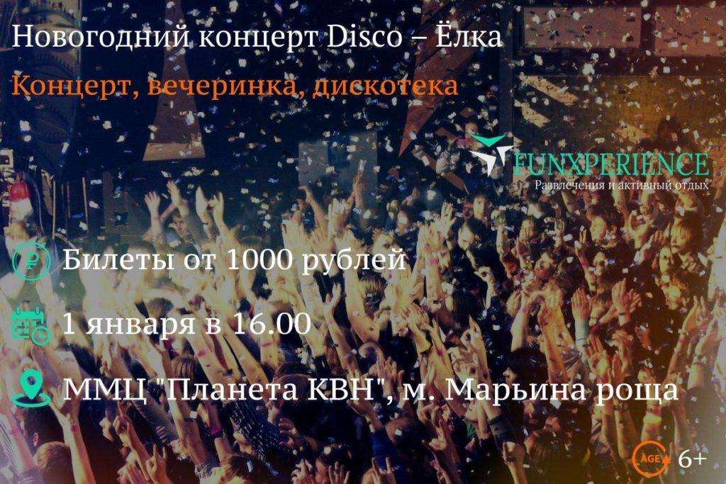 Билеты на Disco – Ёлку