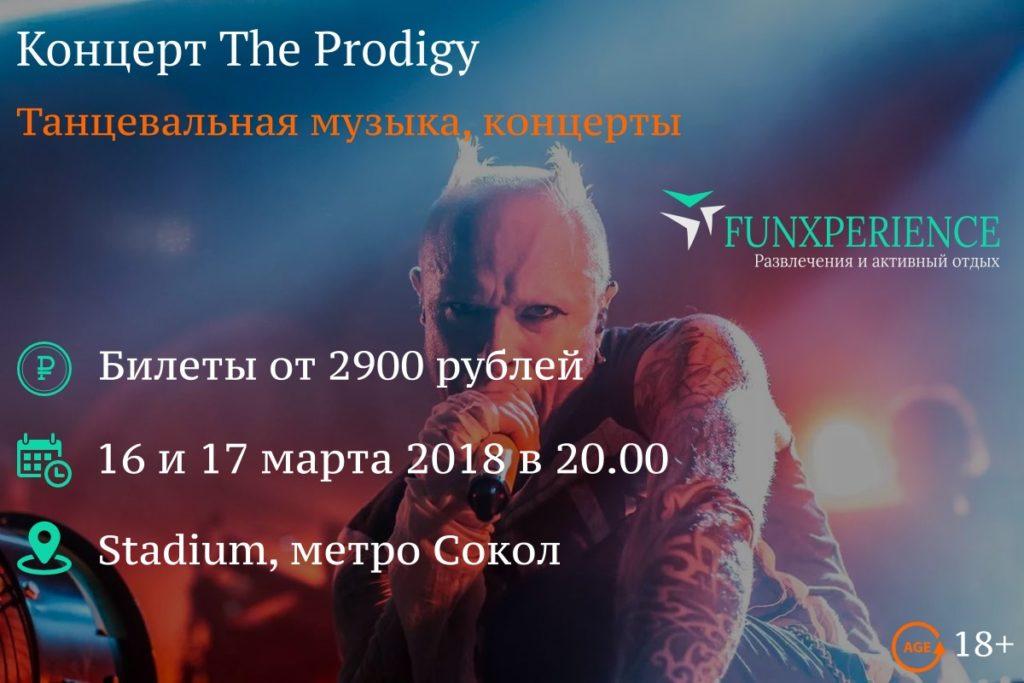 Билеты на Prodigy