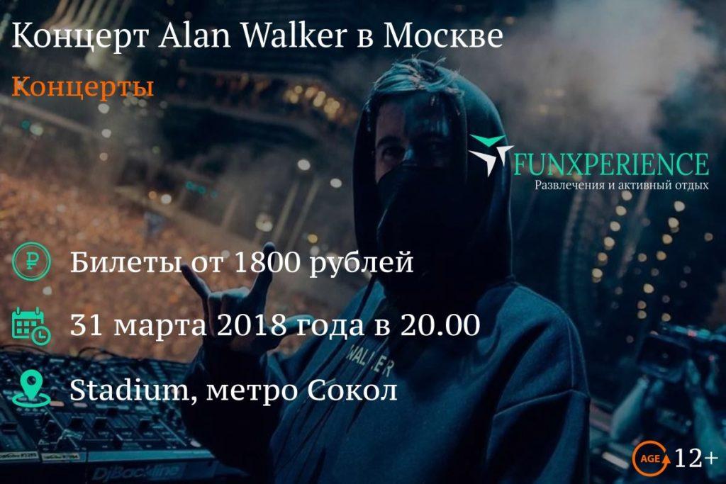 Билеты на Alan Walker