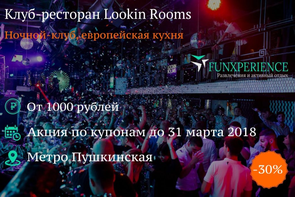 Купон в клуб-ресторан Lookin Rooms