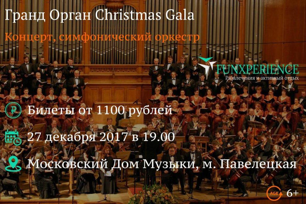 Билеты на Гранд Орган Christmas Gala