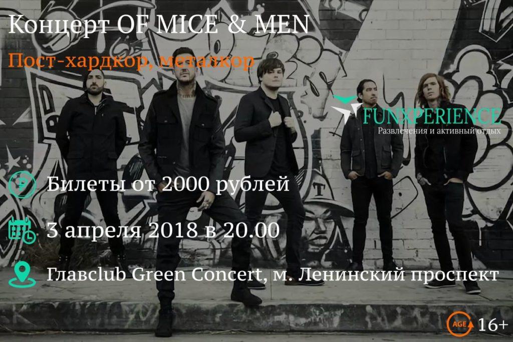 OF MICE & MEN в Москве