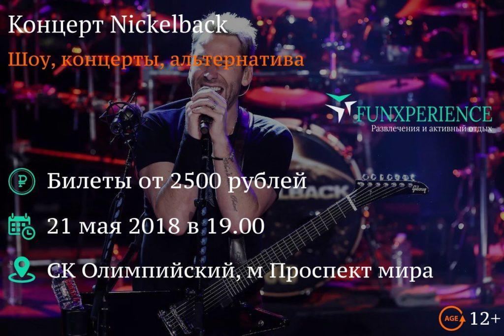 Билеты на концерт Nickelback