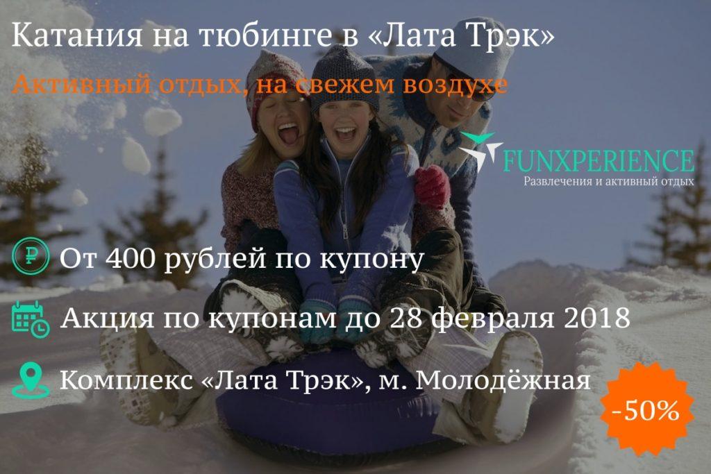 катание на тюбинге в Москве