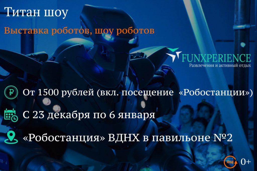 титан шоу на ВДНХ